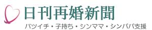 日刊再婚新聞